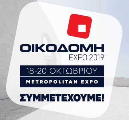 Οικοδομή Expo 2019, 18-20 Οκτωβρίου ΣΥΜΜΕΤΕΧΟΥΜΕ
